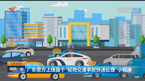 """广东警方上线首个""""轻微交通事故快速处理""""小程序"""