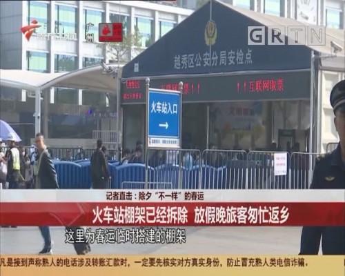 """记者直击:除夕""""不一样""""的春运 火车站棚架已经拆除 放假晚旅客匆忙返乡"""