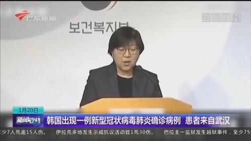 韩国出现一例新型冠状病毒肺炎确诊病例 患者来自武汉