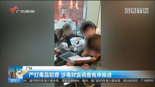 广州:严打毒品犯罪 涉毒财富调查有序推进