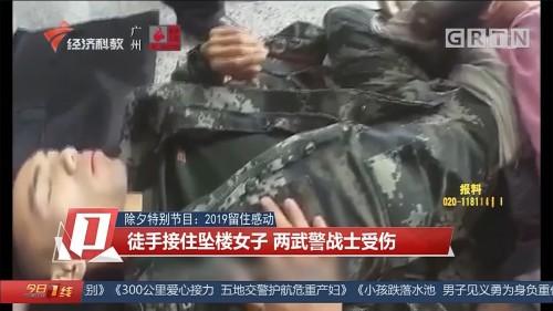 除夕特别节目:2019留住感动 徒手接住坠楼女子 两武警战士受伤