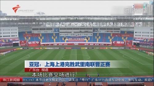 亚冠:上海上港完胜武里南联晋正赛