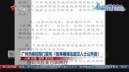广州市疾控部门发布《致来穗湖北武汉人士公开信》