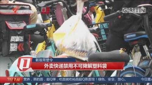 新版限塑令 外卖快递禁用不可降解塑料袋