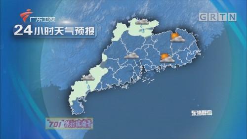 [HD][2020-01-18]广东天气预报