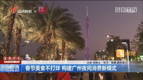 春节美食不打烊 构建广州夜间消费新模式