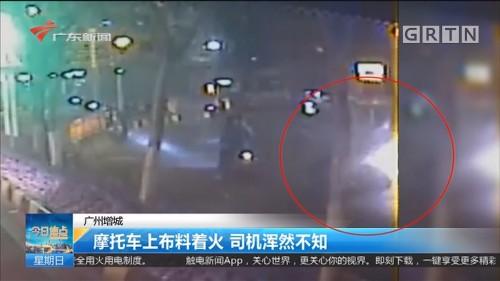 广州增城:摩托车上布料着火 司机浑然不知