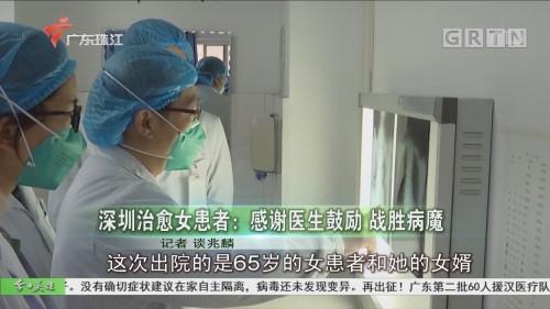 深圳治愈女患者:感谢医生鼓励 战胜病魔