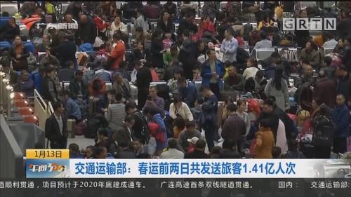 交通运输部:春运前两日共发送旅客1.41亿人次