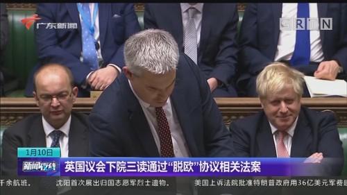 """英国议会下院三读通过""""脱欧""""协议相关法案"""