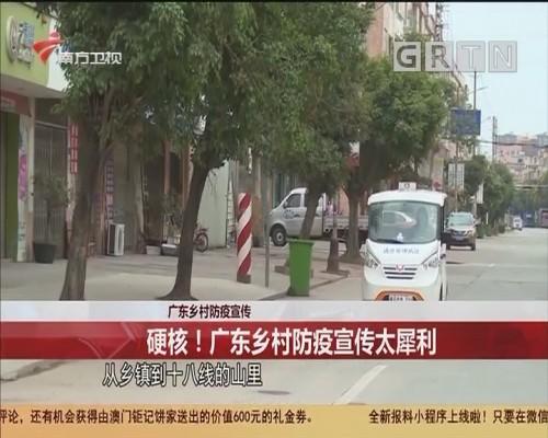广东乡村防疫宣传:硬核!广东乡村防疫宣传太犀利