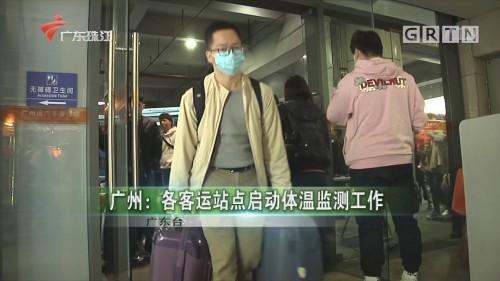 广州:各客运站点启动体温监测工作