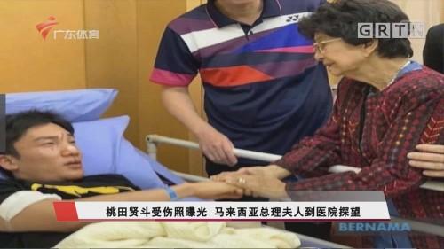 桃田贤斗受伤照曝光 马来西亚总理夫人到医院探望