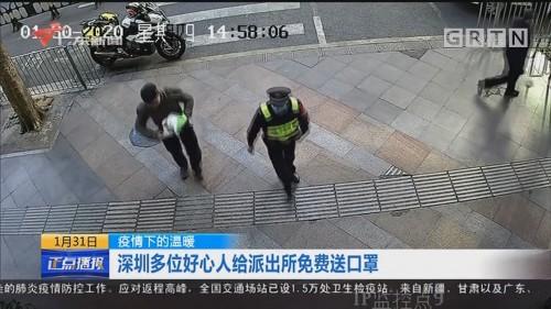 疫情下的温暖:深圳多位好心人给派出所免费送口罩