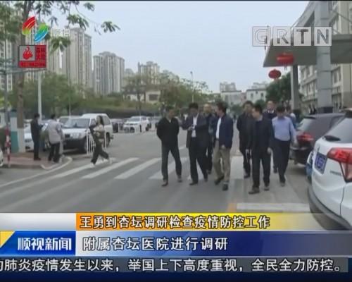 王勇到杏坛调研检查疫情防控工作