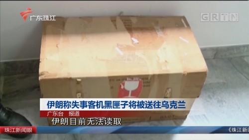 伊朗称失事客机黑匣子将被送往乌克兰