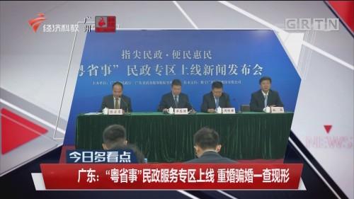 """广东:""""粤省事""""民政服务专区上线 重婚骗婚一查现形"""