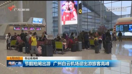 春运最高峰 节前抢闸出游 广州白云机场迎出游旅客高峰