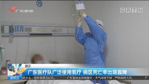 武汉:广东医疗队广泛使用氧疗 病区死亡率出现首降
