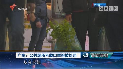 广东:公共场所不戴口罩将被处罚