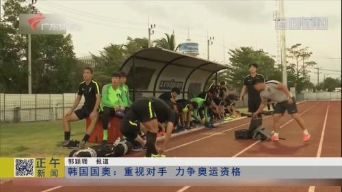 韩国国奥:重视对手 力争奥运资格