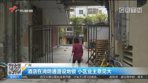 广州:酒店在消防通道设地锁 小区业主意见大