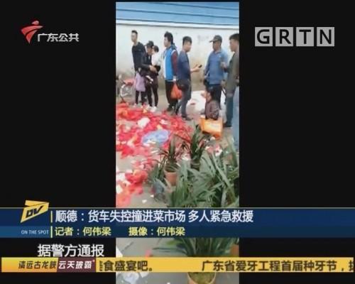 (DV现场)顺德:货车失控撞进菜市场 多人紧急救援
