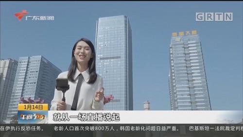 发现广东——商贾名城·普宁