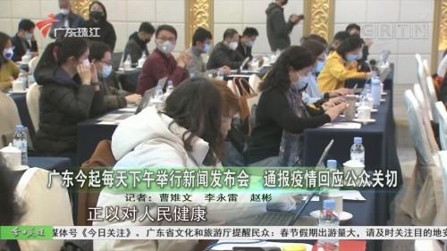 廣東今起每天下午舉行新聞發布會 通報疫情回應公眾關切