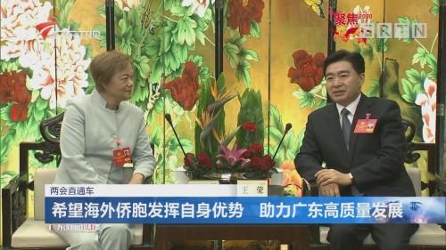 希望海外侨胞发挥自身优势 助力广东高质量发展