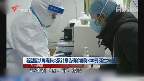新型冠状病毒肺炎累计报告确诊病例830例 死亡25例