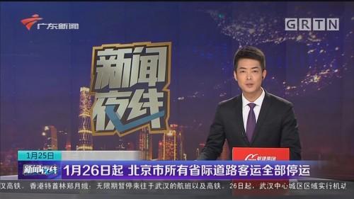 1月26日起 北京市所有省际道路客运全部停运