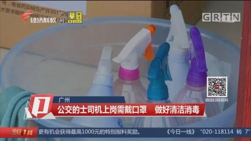 广州 公交的士司机上岗需戴口罩 做好清洁消毒