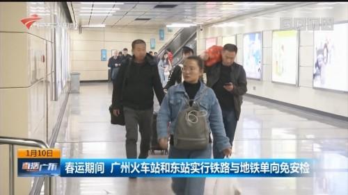 春运期间 广州火车站和东站实行铁路与地铁单向免安检