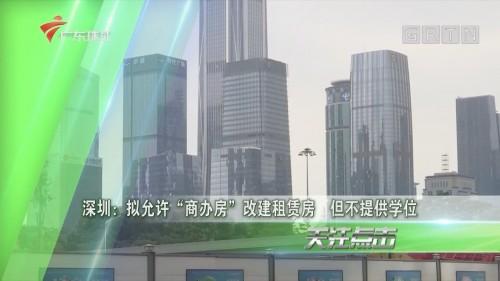 """深圳:拟允许""""商办房""""改建租赁房 但不提供学位"""