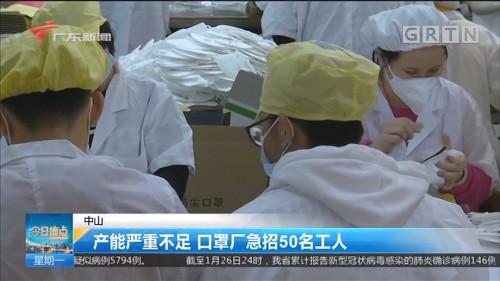 中山 产能严重不足 口罩厂急招50名工人