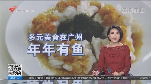 多元美食在广州 年年有鱼