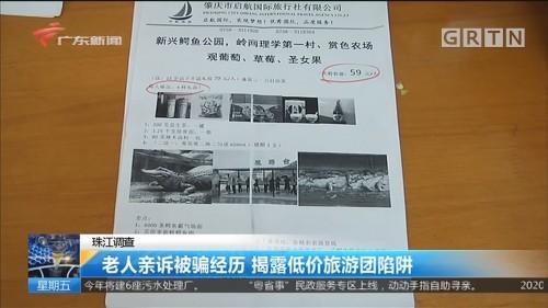 珠江调查:老人亲诉被骗经历 揭露低价旅游团陷阱