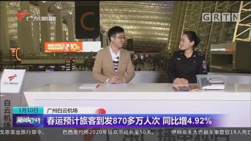 广州白云机场 春运预计旅客到发870多万人次 同比增4.92%