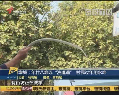 """增城:年廿八难以""""洗邋遢"""" 村民过年用水难"""