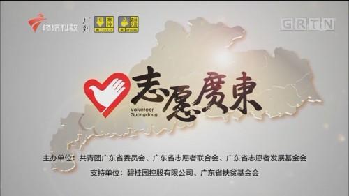 [HD][2020-01-31]志愿广东