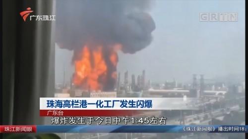 珠海高栏港一化工厂发生闪爆