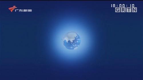 [HD][2020-01-14-18:00]正点播报:广东省第十三届人民代表大会第三次会议开幕