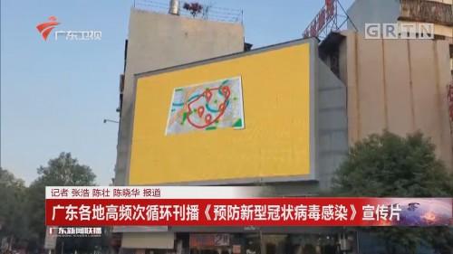 广东各地高频次循环刊播《预防新型冠状病毒感染》宣传片