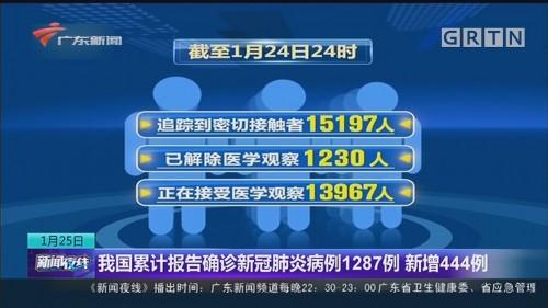 我国累计报告确诊新冠肺炎病例1287例 新增444例