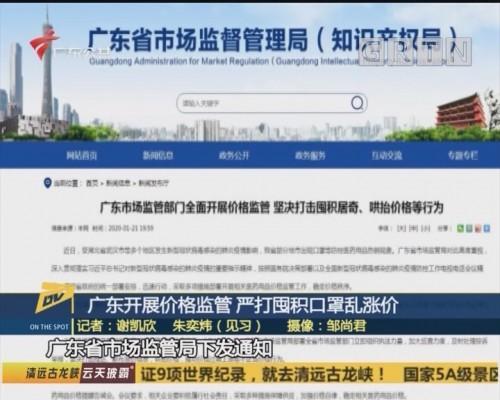 广东开展价格监管 严打囤积口罩乱涨价