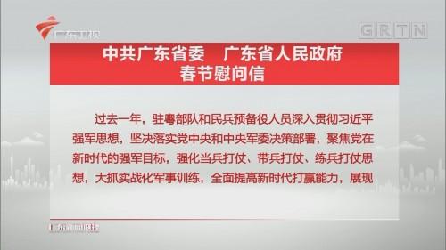 中共广东省委 广东省人民政府春节慰问信