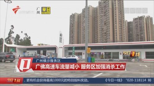 广州横沙服务区 广佛高速车流量减小 服务区加强消杀工作