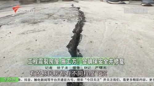 工程震裂房屋 施工方:会确保安全并修复