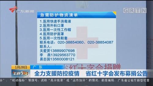 广东:全力支援防控疫情 省红十字会发布募捐公告